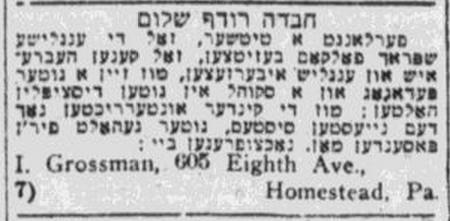 19190707 Jewish Daily News p11