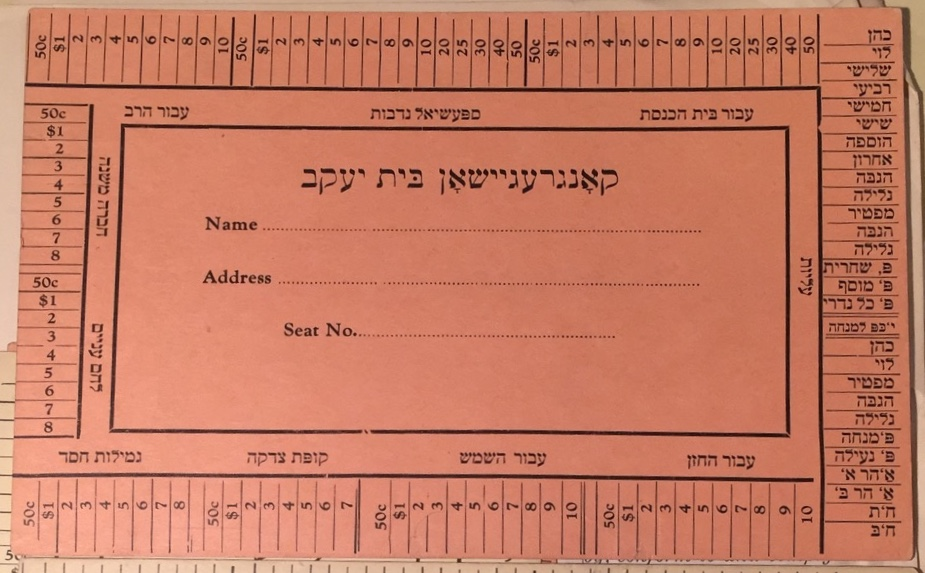 Schnodering card from Beth Jacob of Pittsburgh (now part of Beth Hamedrash Hagodol-Beth Jacob). Note the names of the various honors along the right side. Click to enlarge. (Source: MSS #438, Box 2, Folder 3)